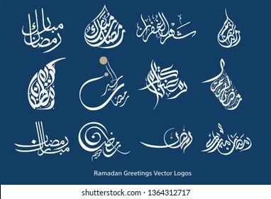 Multiple Premium Ramadan Greeting logos in new arabic calligraphy style. All text TRANSLATED as: we wish you a happy & generous Ramadan. Ramadan Careem / Kareem.