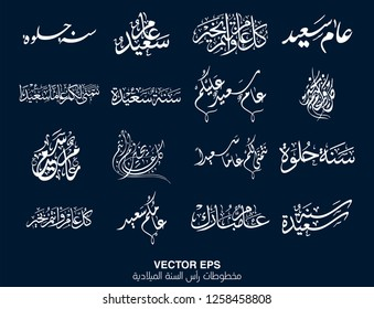 Multiple Styles of Arabic Calligraphy for the New year greeting. vector EPS 16 unique greetings for multipurpose use. translated: Happy new year.