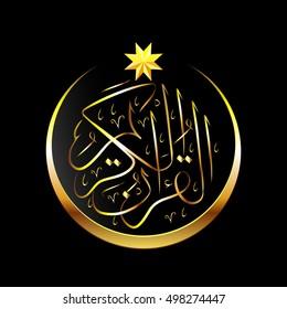 muslim alquran sign vector symbol 260nw 498274447