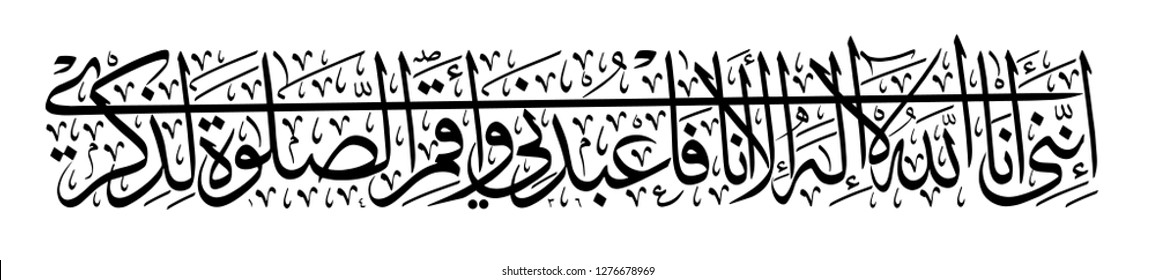 Muslim calligraphy from the Koran. Indeed, I Am Allah! There is no God but me. Worship me and pray to remember me.