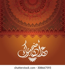 Muslim community festival of sacrifice Eid-Al-Adha greeting card. Vector Illustration.