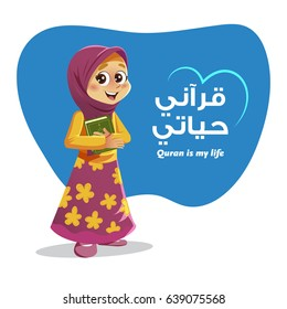 Muslim Girl Holding Holy Quran Book, Quran is My Life Written in Arabic