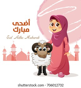 Muslim Girl with Sheep, Happy Feast Written in Arabic, Traditional Eid Concept