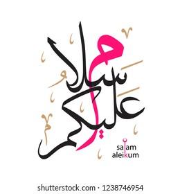 Muslim greeting salam aleikum (peace be with you). Arabic calligraphy, modern Islamic art. Multipurpose vector illustration.1