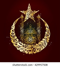 Muslim Islamic holiday celebration greeting card or wallpaper background with golden crescent with a star and mosque made of Arabic calligraphy. For Ramadan Kareem or Eid Mubarak. Vector.