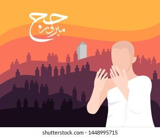 "Muslim pilgrim man praying God at  Mount Arafat in Saudi Arabia ,Hajj in Islam greeting card , hajj mabroor means ""may Allah accept your hajj"""