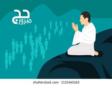 "Muslim pilgrimage praying God at Arafat mountain , Hajj in Islam greeting card ,Eid Mubarak, hajj mabroor means ""may Allah accept your hajj"""