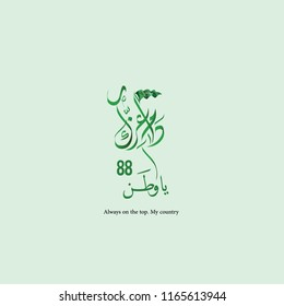 My Country on the top always, in Arabic Calligraphy can be used for Saudi Arabic national days