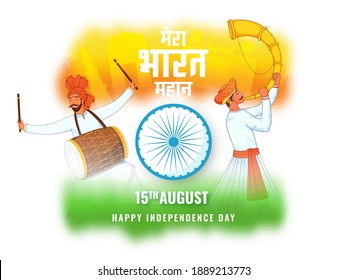 My India Is Great Text In Hindi Language With Ashoka Wheel, Men Playing Drum And Tutari Horn On Blurred Tricolor Background For 15th August Celebration.