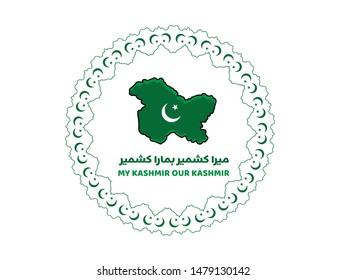 my Kashmir our kashmir written in Urdu calligraphy with Jammu and Kashmir Map