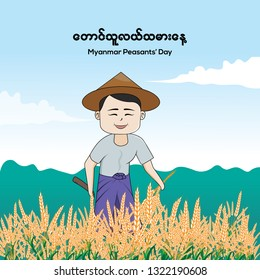 Myanmar Peasant Day(Farmers Day)