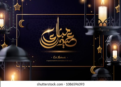 Eid Mubarak Images, Stock Photos & Vectors | Shutterstock