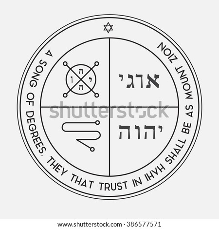 Mystical Figure Solomon King Third Pentacle Stock Vector Royalty