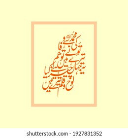 """Naat-nasheed """"Ki Muhamamd Say Wafa Tu Ne"""". means: If you are loyal to Muhammad (PB-UH) We are yours. This universe is nothing the Tablet and the Pen are yours. (Poetry of Allama Iqbal)"""