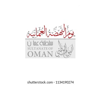 Nahda day of Oman. Logo for the national day of Oman.Vector of Blessed Renaissance Day in Arabic Calligraphy