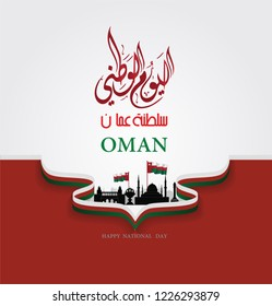 nahda day oman logo national oman vector