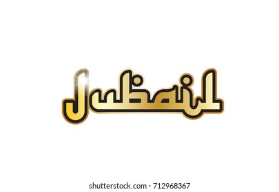 Name of city or town  Jubail in saudi arabia written in arabic calligraphy with gold glittering