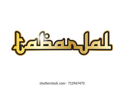 Name of city or town  Tabarjal in saudi arabia written in arabic calligraphy with gold glittering