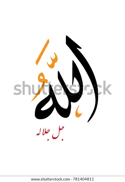 Name God Allah Arabic Calligraphy Stock Vector (Royalty Free) 781404811