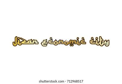 Name of   Jizan Economic City or town in saudi arabia written in arabic calligraphy with gold glittering