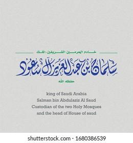 Name of king Salman bin Abdulaziz Al Saud the king of Saudi Arabia written in Arabic calligraphy it can be use for any size as vector
