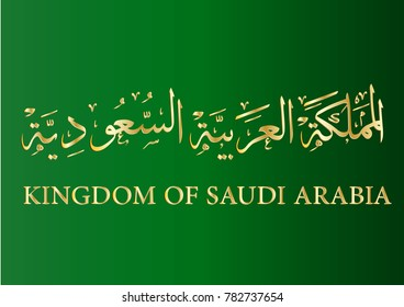 name of Kingdom of Saudi Arabia ( ksa ) Country in arabic calligraphy with golden color