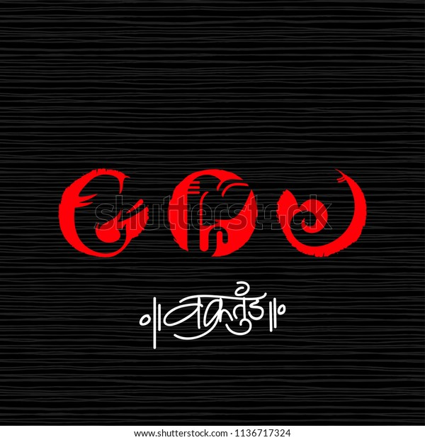 Name Lord Ganesha Typography Style Stock Vector (Royalty