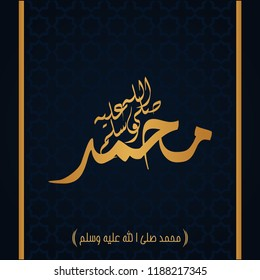 Name of Muhammad prophet Calligraphy with blue and gold color