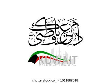 Name of the State of Kuwait in Arabic with the Kuwaiti flag, a background for the National Day of Kuwait