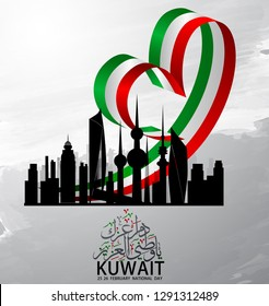 Name of the State of Kuwait in Arabic with the Kuwaiti flag, a background for the National Day of Kuwait - Images vectorielles