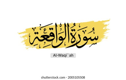 The name of surah of the Holy Quran, Surah al-Waqi`ah Translation chapter That Which is Coming - Arabic Calligraphy design vector - Shutterstock ID 2005105508