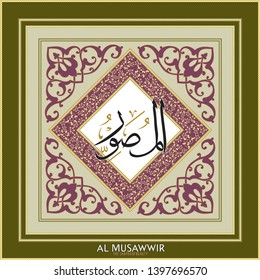 Arabic Calligraphy Wall Stock Illustrations, Images