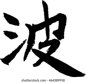 Nami means Sea Waves, Japanese calligraphy