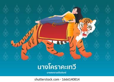 Nang SongKran - Songkran Festival in Thailand
