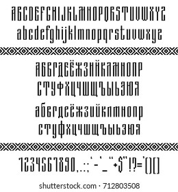 Narrow sans serif font based on old slavic calligraphy. Latin and cyrillic lowercases and uppercases, numbers, punctuations and ethnic border brush isolated on white background. Vector illustration