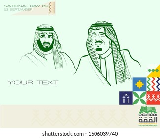 National day 89, Saudi arabia , King Salman and Prince Mohamad bin Salman 2019