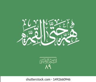 National Day of Kingdom of Saudi Arabia. translated: National Day of Saudi Arabia Greeting Card vector illustration. translated: Endeavor to the Top. official slogan for the 89th independence day eps