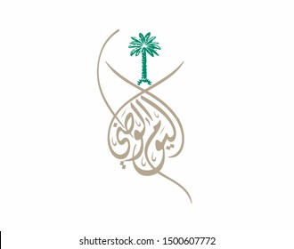 National Day logo in Arabic Calligraphy design. Creative Arabic Type for independence day of ksa with palm tree icon, vector, translated: National day.