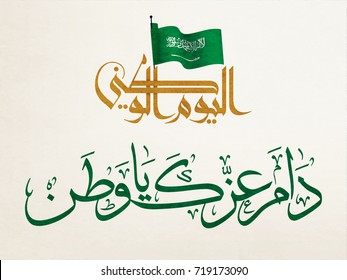 National Day logo in Arabic Calligraphy design. Creative Arabic Type for National Day, with a slogan proverb:Long live your strength, O nation