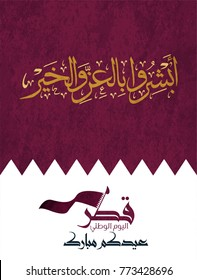 National Day of Qatar. 18th December vector illustration flag with arabic calligraphy type translated: all my loyalty belongs to Qatar with logo of happy Qatari national day. creative greeting