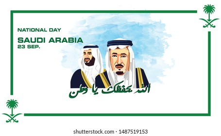 National Day Saudi Arabia 23 September - King Salman and Prince Mohamed bin Salman