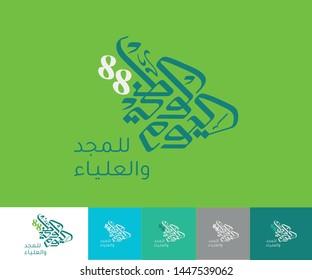 National Day Saudi Arabia 88 ,