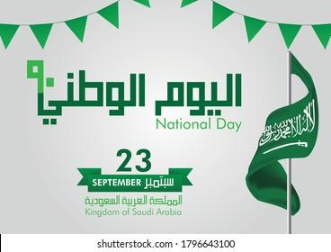 The national day of Saudi Arabia, is celebrated on September 23rd, minimal greeting card design.  The script in Arabic means: National day-September 23, Kingdom of Saudi Arabia .