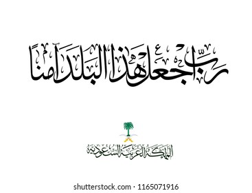 National Day of Saudi Arabia Greeting Card with premium verse translated: My Lord! Make this a region of security