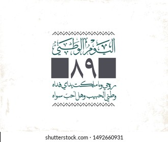 National Day of Saudi Arabia Greeting Card vector illustration. translated: I sacrifice my soul to my only beloved country . 89th anniversary of Saudi Arabia independence day.