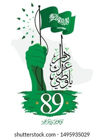 National Day of Saudi Arabia Greetings. September 23th. 89. (Translated Long last your glory). kingdom of Saudi Arabia Independence Day. vector 1