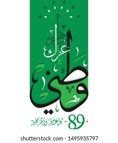 National Day of Saudi Arabia Greetings. September 23th. 89. (Translated Long last your glory). kingdom of Saudi Arabia Independence Day. vector 2