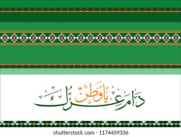 """National day of Saudi Arabia Kingdom. calligraphy in Arabic translation: """"God, keep your strength and your dominion"""