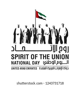 National Day of United Arab Emirates. Arabic text translation: Our National Day. Vector Illustration. Eps 10.
