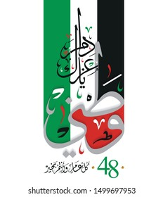 National Day of United Arab Emirates Greetings. December 2nd. 48. (Translated Long last your glory). United Arab Emirates Independence Day. vector 2